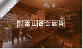 株式会社富山総合建築