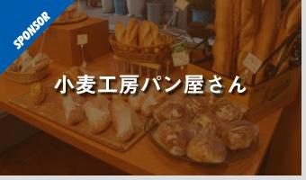 小麦工房パン屋